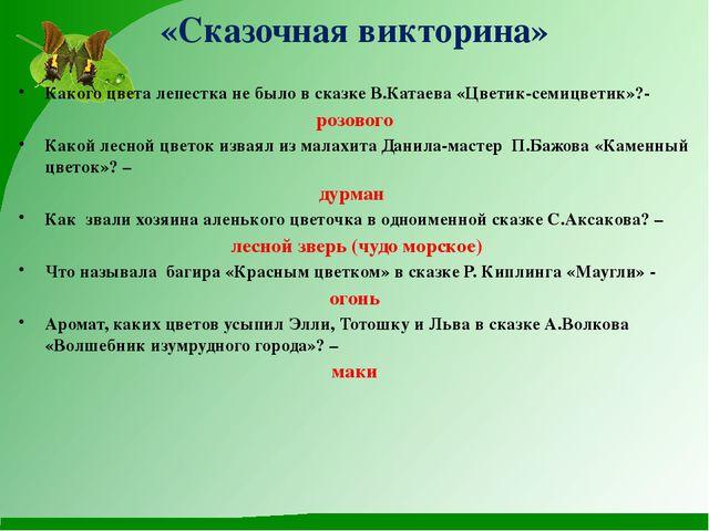 «Сказочная викторина» Какого цвета лепестка не было в сказке В.Катаева «Цвети...