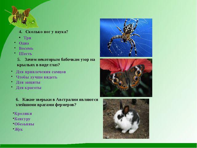 4. Сколько ног у паука? Три Одна Восемь Шесть 5. Зачем некоторым бабочкам узо...