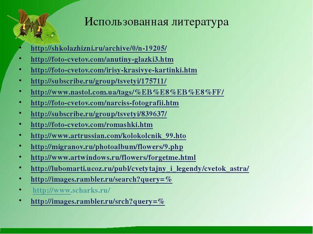 Использованная литература http://shkolazhizni.ru/archive/0/n-19205/ http://fo...