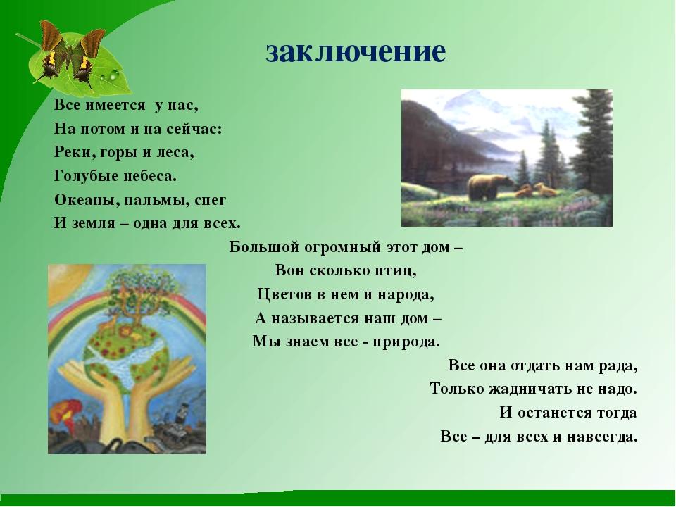 заключение Все имеется у нас, На потом и на сейчас: Реки, горы и леса, Голубы...