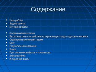 Содержание Цель работы Задача работы Методика работы Состав выхлопных газов В