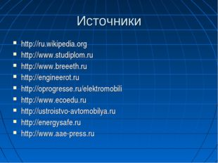 Источники http://ru.wikipedia.org http://www.studiplom.ru http://www.breeeth.
