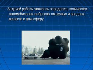 Задачей работы являлось определить количество автомобильных выбросов токсичн