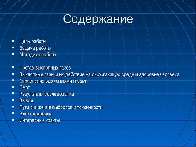 Содержание Цель работы Задача работы Методика работы Состав выхлопных газов В...