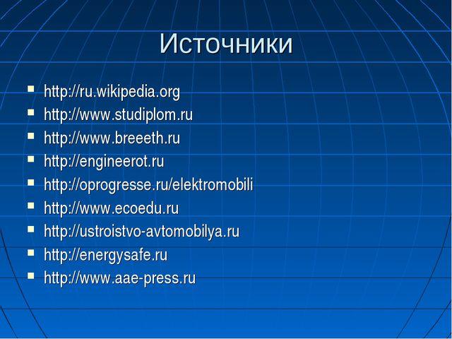 Источники http://ru.wikipedia.org http://www.studiplom.ru http://www.breeeth....