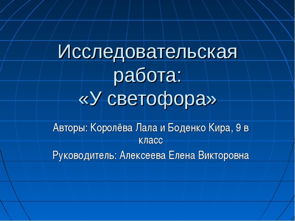 Исследовательская работа: «У светофора» Авторы: Королёва Лала и Боденко Кира,...