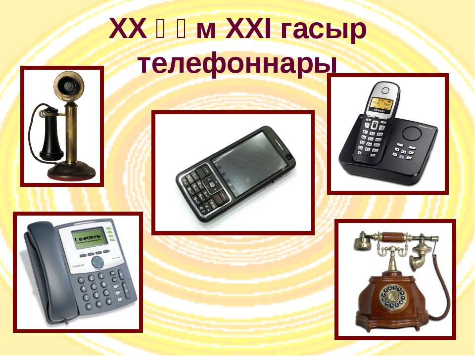 XX һәм XXI гасыр телефоннары