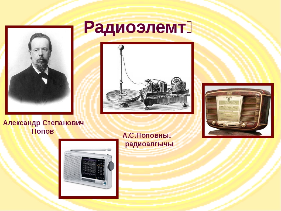 Радиоэлемтә