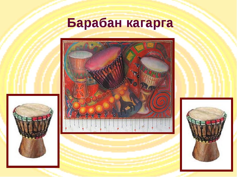 Барабан кагарга