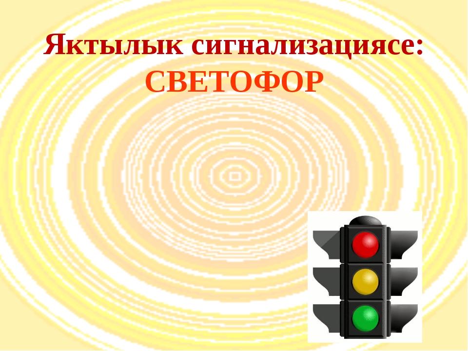 Яктылык сигнализациясе: СВЕТОФОР