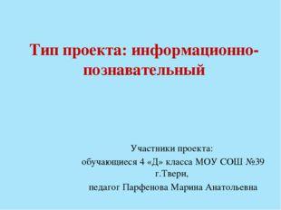 Тип проекта: информационно-познавательный Участники проекта: обучающиеся 4 «Д