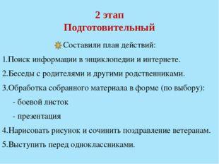 2 этап Подготовительный Составили план действий: 1.Поиск информации в энцикло
