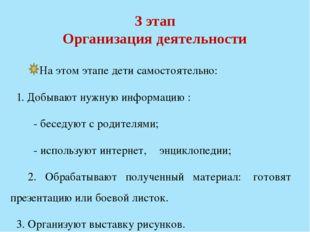 3 этап Организация деятельности На этом этапе дети самостоятельно: 1. Добываю