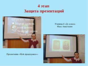 4 этап Защита презентаций Презентация «Мой прадедушка»» Ученица 4 «Д» класса