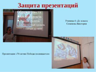 Защита презентаций Ученица 4 «Д» класса Семенова Виктория Презентация «70-лет
