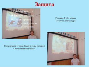 Защита Презентация «Город Тверь в годы Великой Отечественной войны» Ученица 4