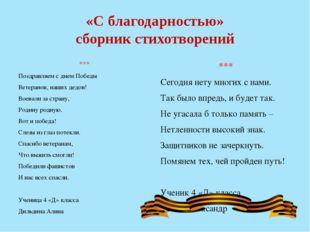 «С благодарностью» сборник стихотворений *** Поздравляем с днем Победы Ветера