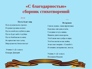 «С благодарностью» сборник стихотворений Пусть будет мир Путь пулеметы не стр