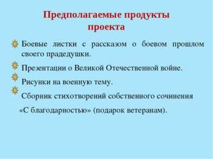 Предполагаемые продукты проекта Боевые листки с рассказом о боевом прошлом св