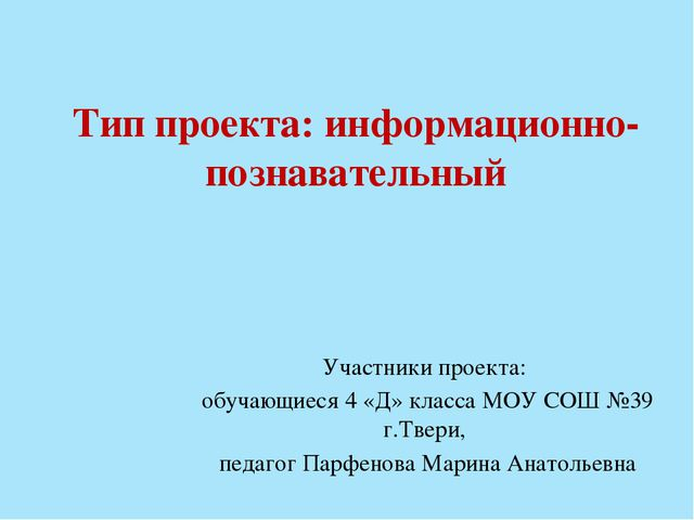 Тип проекта: информационно-познавательный Участники проекта: обучающиеся 4 «Д...