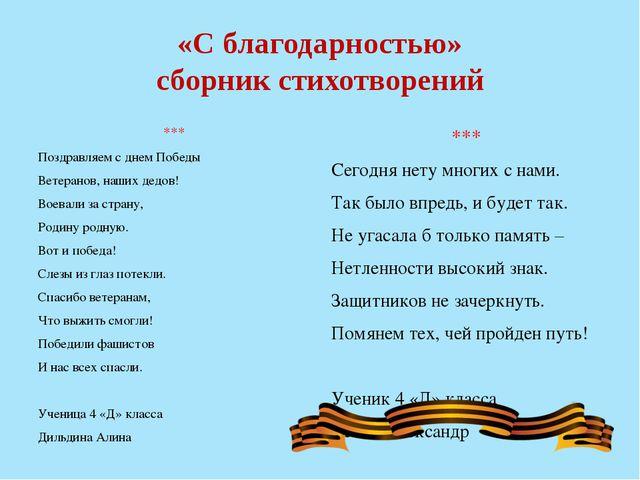 «С благодарностью» сборник стихотворений *** Поздравляем с днем Победы Ветера...
