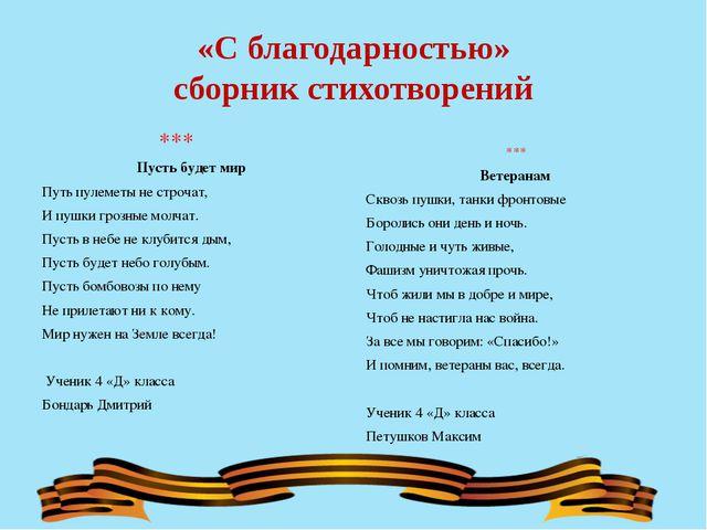 «С благодарностью» сборник стихотворений Пусть будет мир Путь пулеметы не стр...