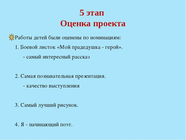 5 этап Оценка проекта Работы детей были оценены по номинациям: 1. Боевой лист...