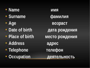 Name имя Surname фамилия Age возраст Date of birth дата рождения Place of bir