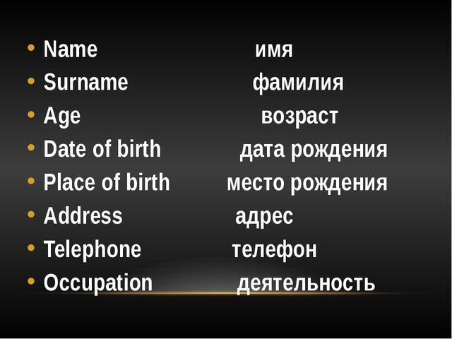 Name имя Surname фамилия Age возраст Date of birth дата рождения Place of bir...