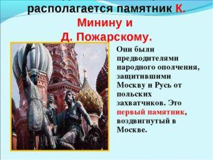 Недалеко от собора располагается памятник К. Минину и Д. Пожарскому. Они были