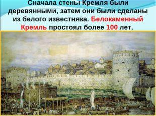 Сначала стены Кремля были деревянными, затем они были сделаны из белого извес