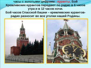Спасская башня Кремля. На ней находятся большие часы с золотыми цифрами - кур