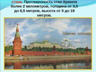 Опоясывает Кремль Кремлёвская стена. Протяженность стен Кремля более 2 килом