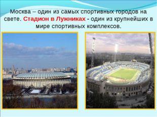 Москва – один из самых спортивных городов на свете. Стадион в Лужниках - один