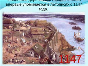Маленький деревянный городок Москва впервые упоминается в летописях с 1147 г