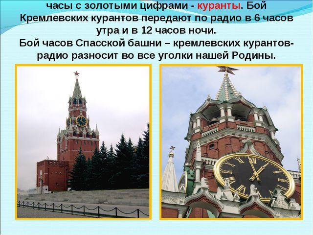 Спасская башня Кремля. На ней находятся большие часы с золотыми цифрами - кур...