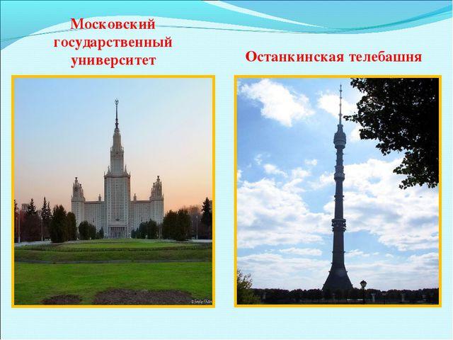 Московский государственный университет Останкинская телебашня