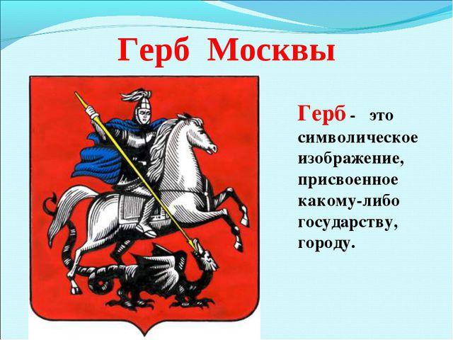 Герб Москвы Герб - это символическое изображение, присвоенное какому-либо гос...