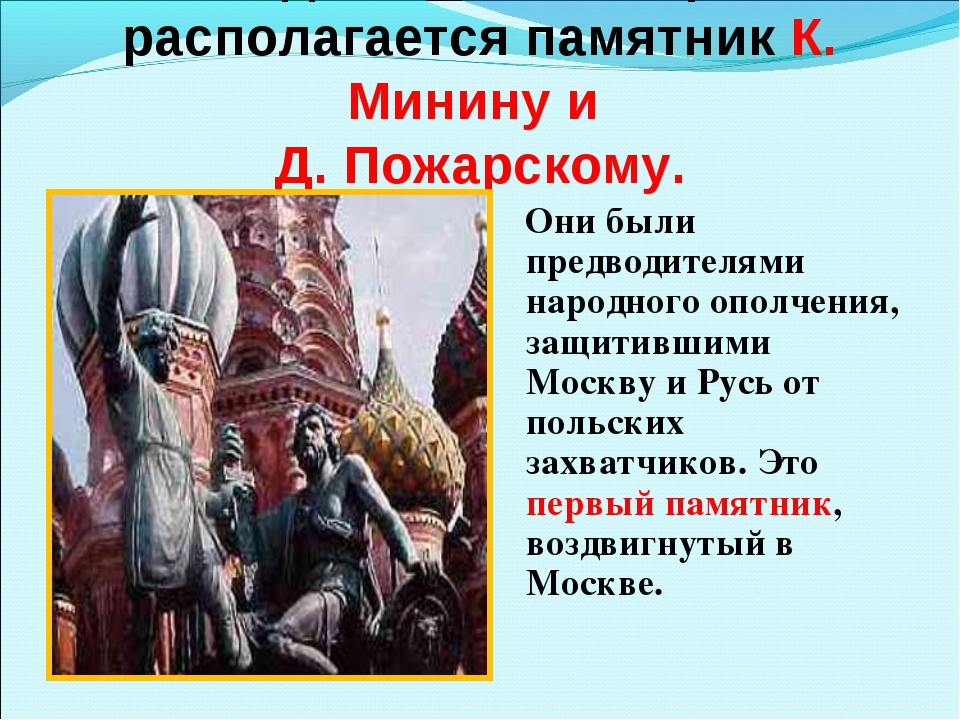 Недалеко от собора располагается памятник К. Минину и Д. Пожарскому. Они были...