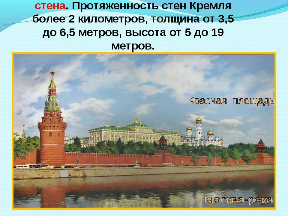 Опоясывает Кремль Кремлёвская стена. Протяженность стен Кремля более 2 килом...