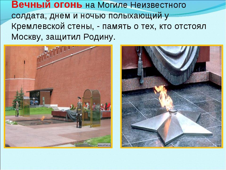 Вечный огонь на Могиле Неизвестного солдата, днем и ночью полыхающий у Кремл...