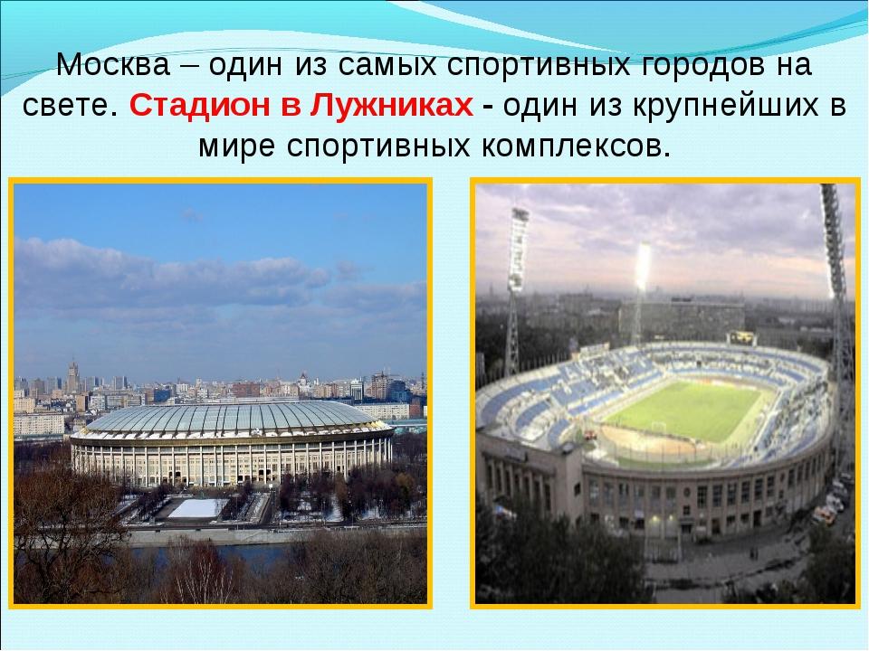 Москва – один из самых спортивных городов на свете. Стадион в Лужниках - один...