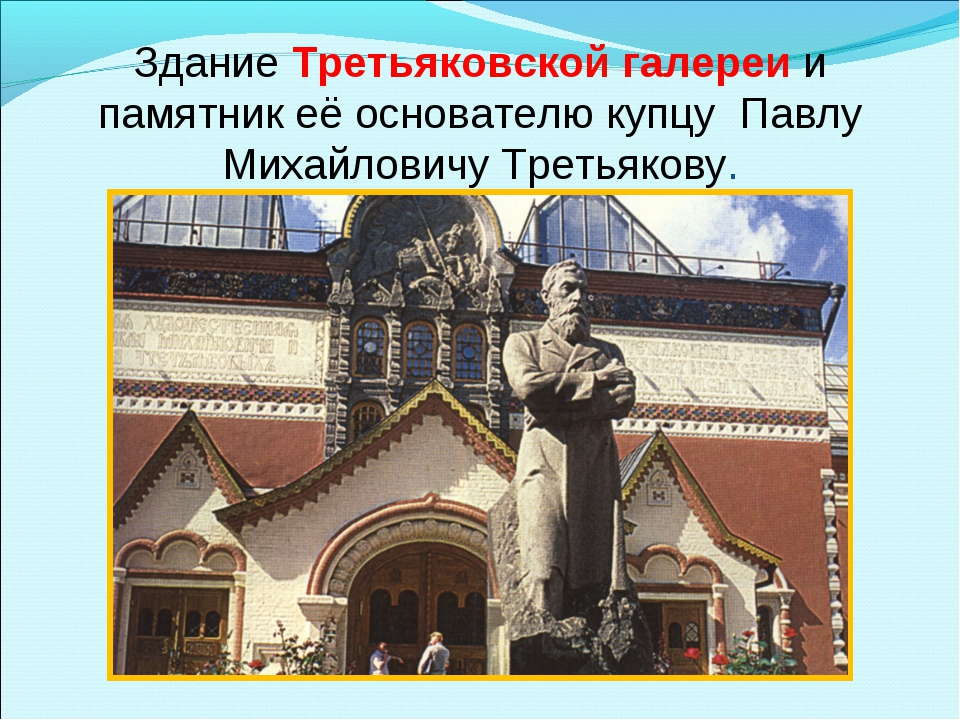 Здание Третьяковской галереи и памятник её основателю купцу Павлу Михайловичу...
