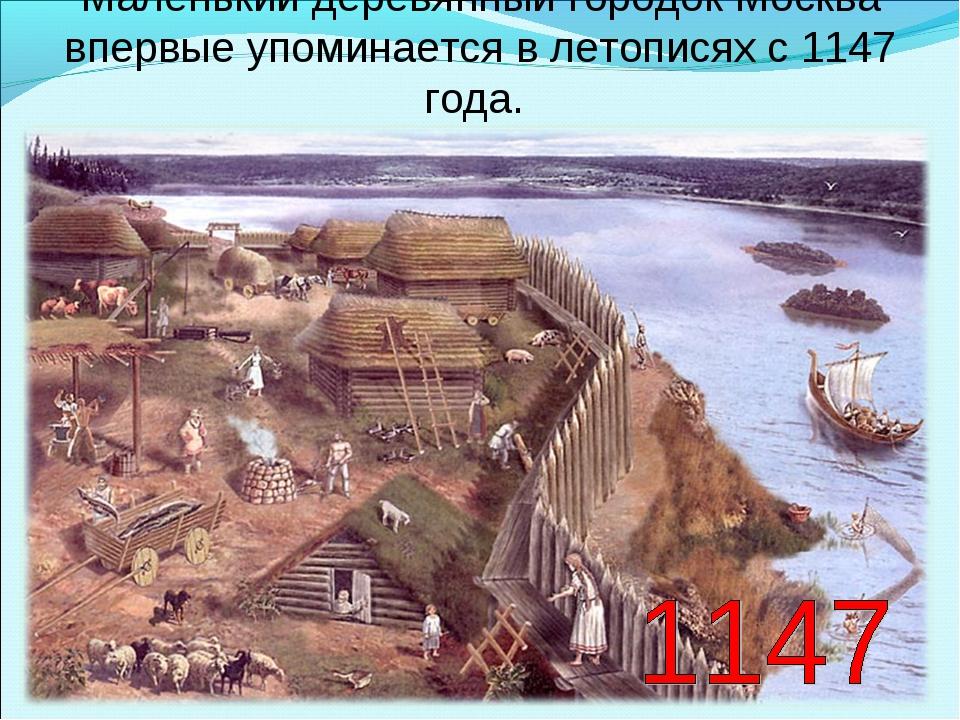 Маленький деревянный городок Москва впервые упоминается в летописях с 1147 г...