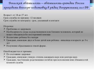 Воинская обязанность – обязанность граждан России проходить военную подготовк