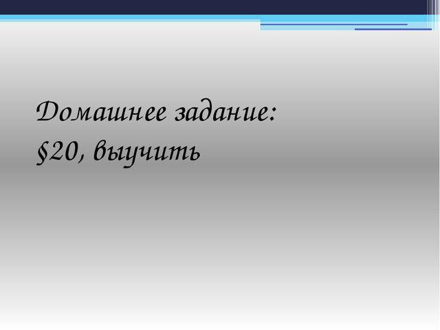 Домашнее задание: §20, выучить
