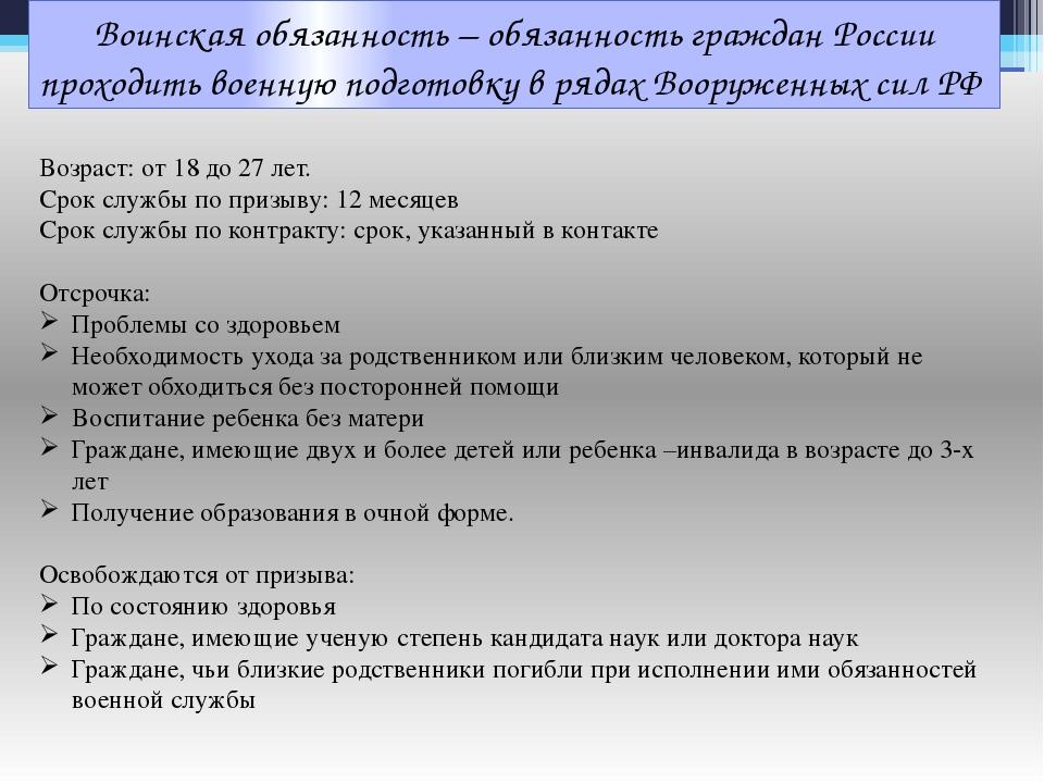 Воинская обязанность – обязанность граждан России проходить военную подготовк...