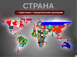 ГОСУДАРСТВО - организация верховной власти общества. - политическая организац