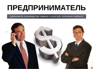 БИЗНЕС - организация процесса получения прибыли.