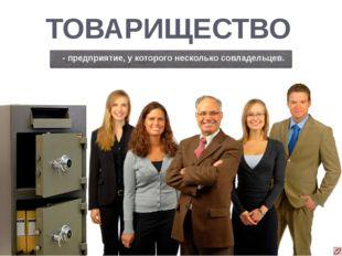 ПРЕДПРИНИМАТЕЛЬ - организатор производства товаров и услуг для получения приб